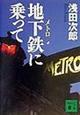 地下鉄(メトロ)に乗って 浅田次郎 著