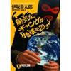 陽気なギャングが地球を回す  伊坂幸太郎 著