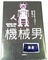 機械男 マックス・バリー 著(Max Barry)  鈴木 恵 (訳)