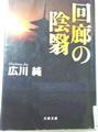 回廊の陰翳(かげ)  広川 純 著 京都本大賞のBEST3