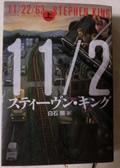 11/22/63(上・下)  スティーヴン・キング著 白石 朗訳