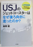 USJのジェットコースターはなぜ後ろ向きに走ったのか -V字回復をもたらしたヒットの法則- 森岡 毅 著