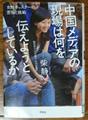 中国メディアの現場は何を伝えようとしているか -女性キャスターの苦悩と挑戦-  柴静 著