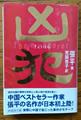 凶犯  張平著  荒岡 啓子 (翻訳)