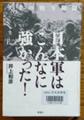 日本軍はこんなに強かった! 大東亜戦争秘録 井上和彦 著
