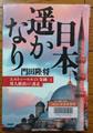 日本、遙かなり エルトゥールルの「奇跡」と邦人救出の「迷走」 門田隆将 著