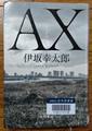 AX アックス 伊坂幸太郎著