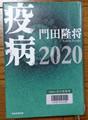 疫病2020 門田隆将 著