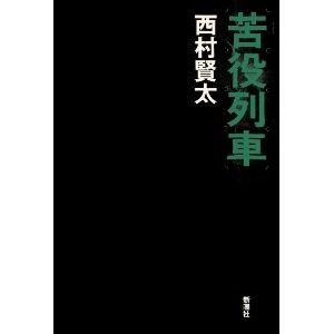 苦役列車  西村賢太 著 第144回芥川賞授賞作