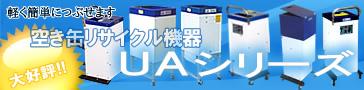 空き缶つぶし機のUAシリーズ