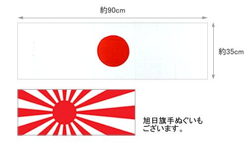 日の丸/旭日旗手ぬぐい全体サイズ