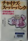 チャイナズ・スーパーバンク 中国を動かす謎の巨大銀行 ヘンリー サンダースン・マイケル フォーサイス 著