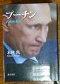 プーチン 内政的考察  木村 汎著