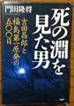 死の淵を見た男 -吉田昌郎と福島第一原発の五〇〇日-門田 隆将著