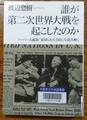 誰が第二次世界大戦を起こしたのか -フーバー大統領『裏切られた自由』を読み解く-渡辺 惣樹著