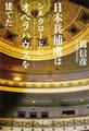 日本兵捕虜はシルクロードにオペラハウスを建てた 嶌信彦著