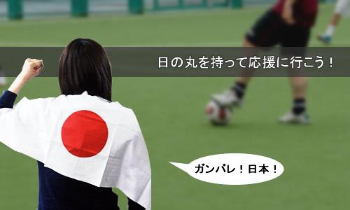 スポーツ観戦での日の丸手ぬぐい使用例